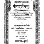 Yogdarshanam by श्री महर्षि पात - Shree Maharshi Pat
