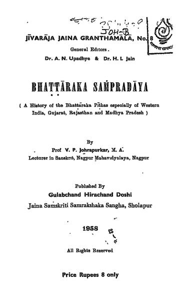 Book Image : भट्टराका संप्रदाय - 1829 Bhattaraka Sampradaya; (1958)
