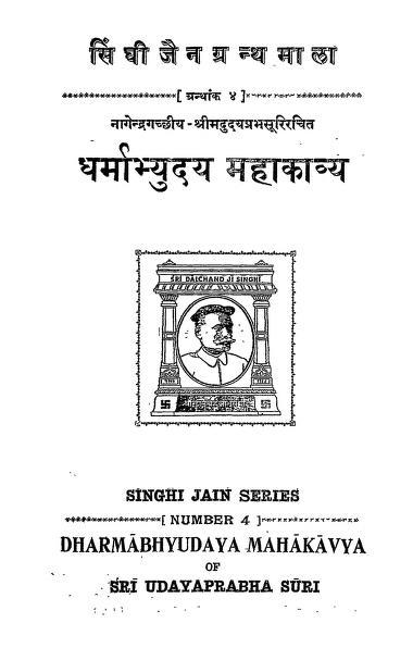 1903 Dharmabhuday Mahakavya (1941) by जिन विजय मुनि - Jin Vijay Muni