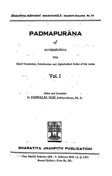 1907 Padmapuran Vol-1 by पंडित पन्नालाल जैन - Pandit Pannalal Jain