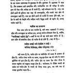 1923 Dashvekaliksutram by आत्माराम जी महाराज - Aatnaram Ji Maharaj