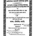 Aadichipna Nakshani Hakikat by श्रावक नीमसिंह मनके - Shravak Nemsingh Manke