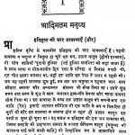Aadikaal Manav Ki Kahani by