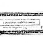 Aadipuran Bhasatikapatra by अज्ञात - Unknown