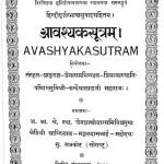 Aavashyaksutram by कन्हैयालाल जी महाराज - Kanhaiyalal Ji Maharaj
