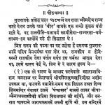 Abhu Jain Mandiro Ke Nirmata by समय आत्मानन्द मुनि - Swami Aatmanand Muni