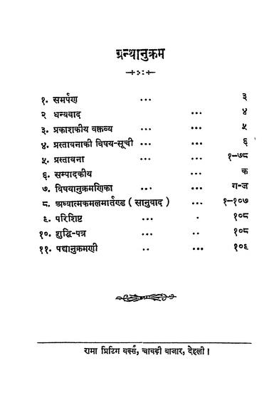 Adhyatm Kamal Martand by दरबारी लाल शास्त्री - Darbari Lal Shastri