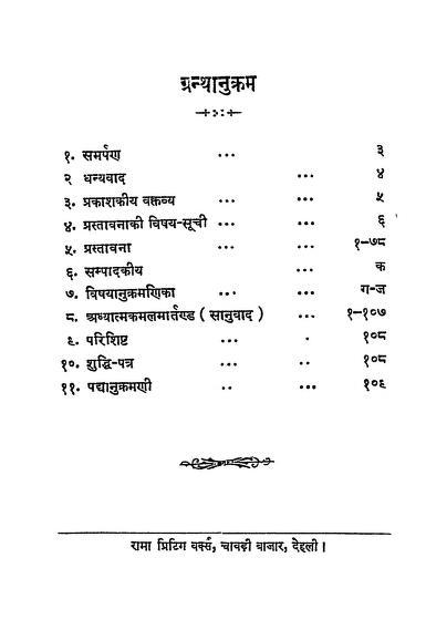Book Image : अध्यात्मकमल मार्तएड - Adhyatm Kamal Martand