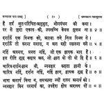 Adhyatm Paath Sangrah by आचार्य श्री नेमीचन्द्र - Acharya Shri Nemichandra
