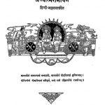 Adhyatmaramayan by मुनिलाल - Munilal