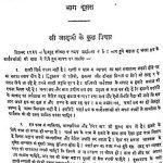 Akhil Bharat Charkha Sangh Bhag-ii by श्री कृष्णदास जाजू - Shri Krishnadas Jaju