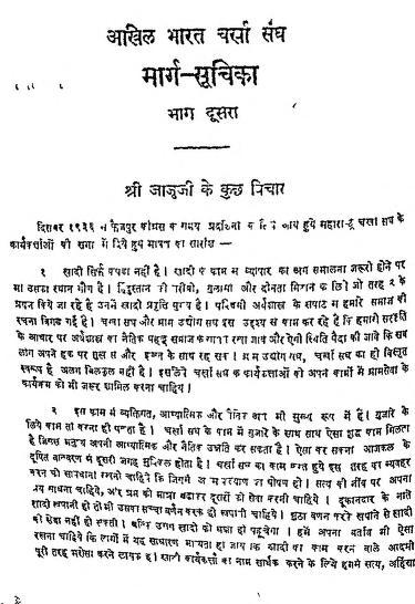 Book Image : अखिल भारत चरखा संघ - Akhil Bharat Charkha Sangh Bhag-ii