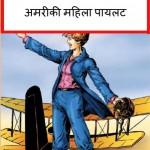 Amelia Earheart by पुस्तक समूह - Pustak Samuhसैडल बैक - SADDLE BACK