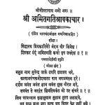 Amitgati-shavkachar by भागचन्द्र जैन - Bhagchandra Jain