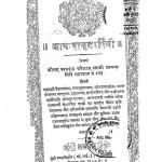 Anandamritvarshini by मुंशी नवल किशोर जी - Munshi Naval Kishor Ji