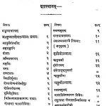 Ashtangahradayam (vaidhak Granth) by ऋषि वाग्भट्ट - RISHI VAGBHATT