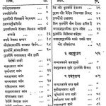 Astadashpuran Darpan by पं ज्वालाप्रसाद जी मिश्र - Pt. Jwalaprasad Jee Mishra