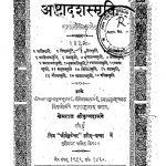 Astadashsmriti by खेमराज श्री कृष्णदास - Khemraj Shri Krishnadas