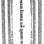 Ath Bhagwati Panchang Prarambh by धनपतसिंह रे बहादुर - Dhanpatsingh Ray Bahadur