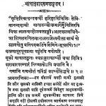 Ath Jaimani Sutrani Jyotisi by