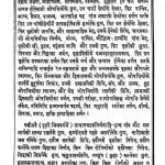 Ath Uttar by शंकरलाल - Shankarlal