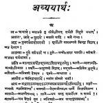 Ath Vedangprakash Bhag-vii by दयानंद सरस्वती - Dayanand Saraswati