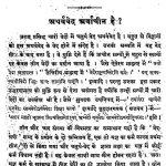 Atharvaved Sanhita Bhasha - Bhashya (pratham Khand) by जयदेव शर्मा - Jaydev Sharma