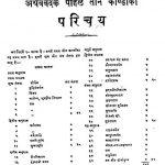 Atharvaved Subodh Bhashya Bhag 1 Kand 1 To3 by दामोदर सातवलेकर - Damodar Satavlekar