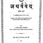 Atharvaved Subodh Bhashya Bhag 3 Kand 7  To 10 by दामोदर सातवलेकर - Damodar Satavlekar