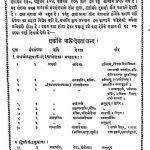 Atharvaved Subodh Bhashya  Kand 6 by दामोदर सातवलेकर - Damodar Satavlekar