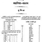 Athrvaveda Brahmavidya Prakaran Bhag-1 by दामोदर सातवलेकर - Damodar Satavlekar