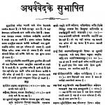 Athrvved Bhag-3 Kand 7 Se 10 Tak by दामोदर सातवलेकर - Damodar Satavlekar