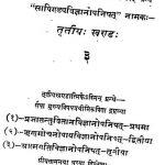 Atmaswaroop Vigyanopnishat Namak Khand-iii by मोतीलाल शर्मा भारद्वाज - Motilal Sharma Bhardwaj