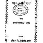 Bal Kalidas  by पंडित रूप नारायण - Pandit Rupnaryen
