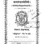 Balsanskritbodhini by खेमराज श्री कृष्णदास - Khemraj Shri Krishnadas