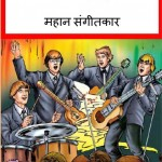 Beatles - Comic by सैडल बैक - SADDLE BACK