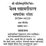 Bhairav Padmavati Kalp by महाकवि मल्लिषेण - Mahakavi Mallishan