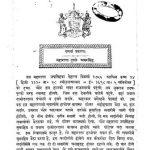 Bhakt Vaijayantika (vol Iii) by अज्ञात - Unknown