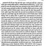 Bhavaprakasha Puravkhand Satik by श्री अश्विनी कुमार दत्त - Shri Ashwani Kumar Dant