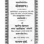 Bhoj Praband by श्यामसुन्दर - Shyamsundar