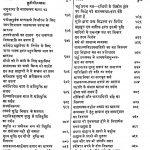 Brhadarnayakopanishad Bhag-ii by उमेश चन्द्र मिश्र - Umesh Chandra Mishra