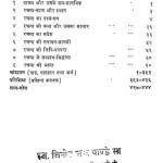 Chandayan by माता प्रसाद गुप्त - Mataprasad Gupt