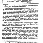 Chandrakala (vidhotineesahita) by प्रसिद्ध नारायण सिंह - Prasidh Narayan Singh