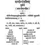 Chhandogyopnishad by रायबहादुर बाबू जालिमसिंह - Rai Bahadur Babu Zalim Singh