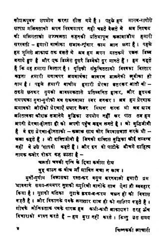 Book Image : चिंतक की लाचारी - Chintak Ki Lachari