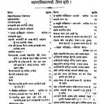Choiboli by जिनेन्द्र कुमार - Jinendra Kumar
