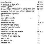 Chritra Dharma Prakash by विवेकसागर जी महाराज - Vivekasagar Ji Maharaj