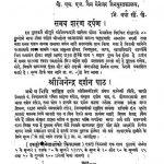 Dashlakshan Dharma Sangrah by अज्ञात - Unknown