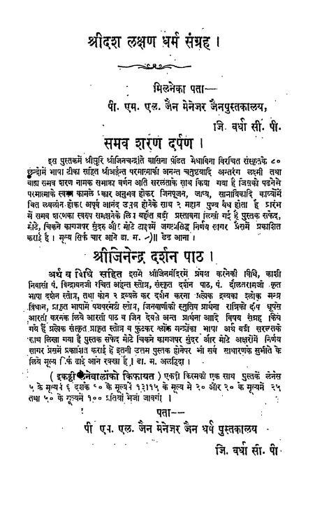 Book Image : दश लक्षण धर्म संग्रह - Dashlakshan Dharma Sangrah