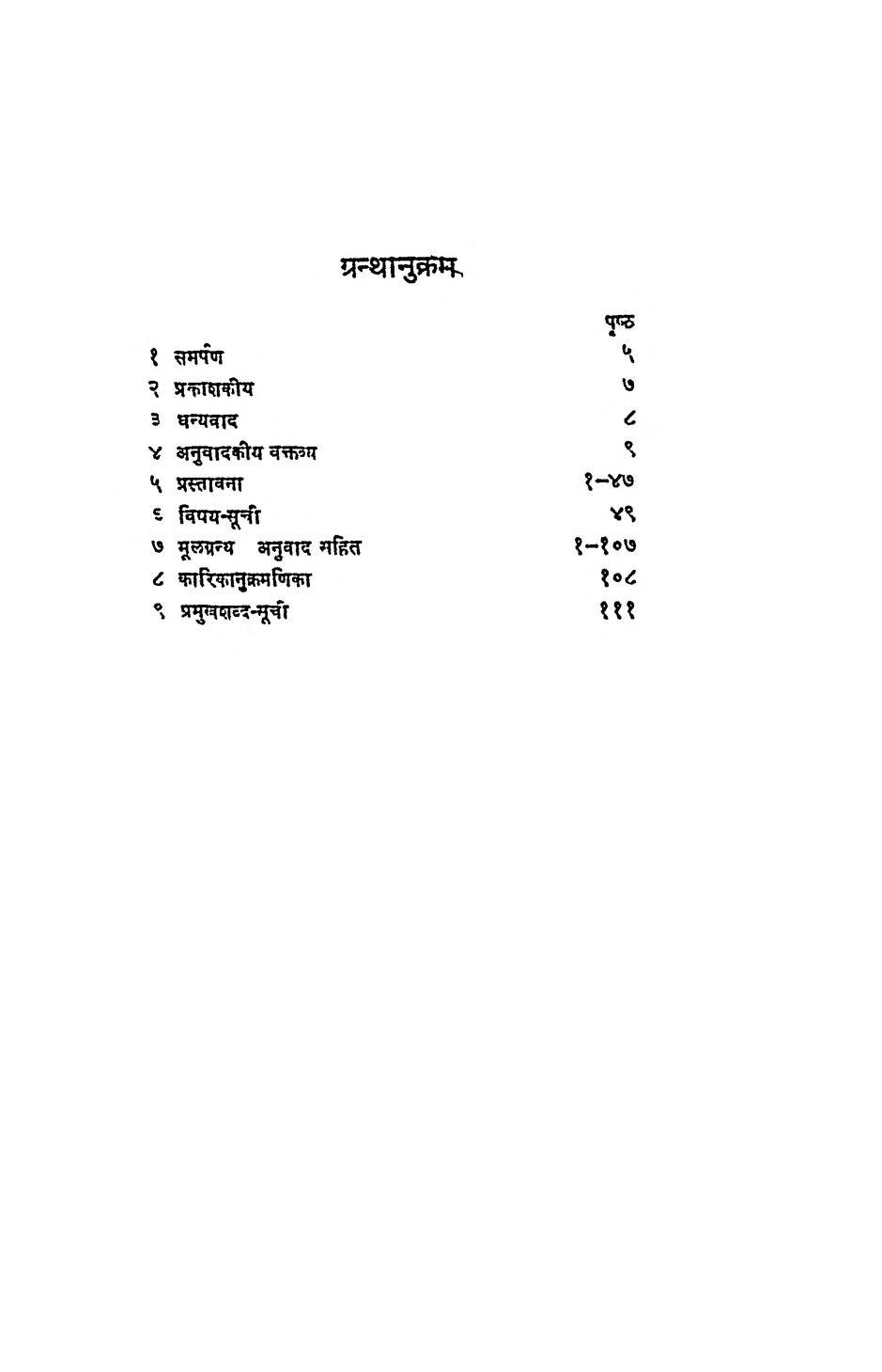 Book Image : देवागम - Devagam